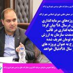 سید فرامرز مهاجرانی در صحن علنی شورای شهر